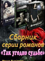 """Сборник серии """"Так угодно судьбе"""". Ирина Лисовская"""