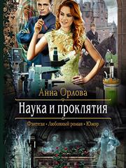 Наука и проклятия. Анна Орлова