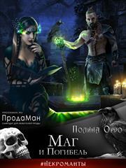 Маг и Погибель. Полина Ордо