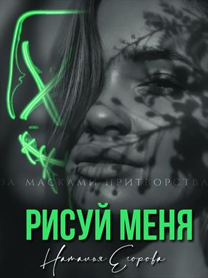 Рисуй меня. Наталья Егорова