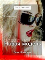 Новая модель. Валя Шопорова