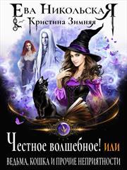 Честное волшебное! или Ведьма, кошка и прочие неприятности. Ева Никольская