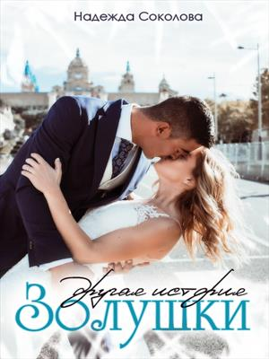 Другая история Золушки. Надежда Соколова