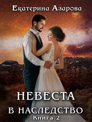 Невеста в наследство 2. Екатерина Азарова
