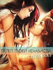Пепел твоей ненависти. Katrin Briks