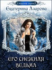 Его снежная ведьма. Екатерина Азарова