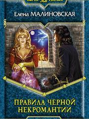 Приключения Вулдижа, потомственного некроманта - 2. Е. Малиновская