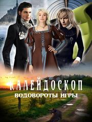Калейдоскоп 2. Водовороты Игры. Наталья Пешкова