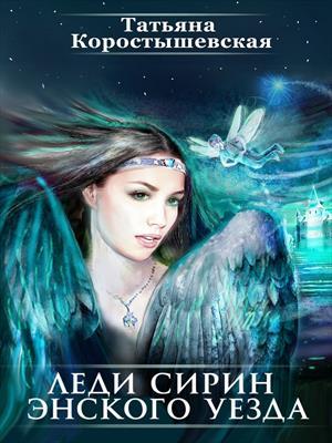 Леди Сирин Энского уезда. Татьяна Коростышевская