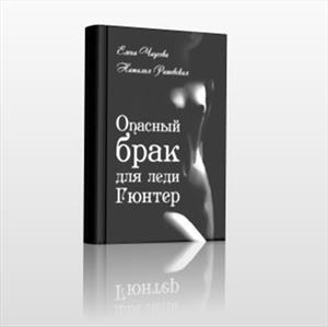 Отзыв на повесть «Опасный брак леди Гюнтер» Елены Чаусовой и Наталии Рашевской