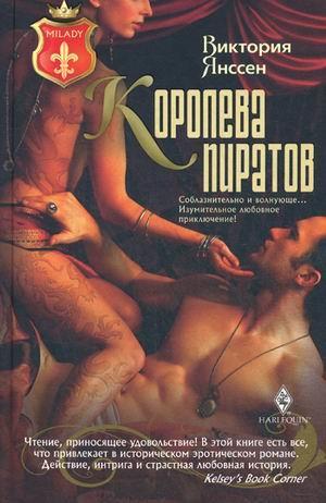 """Книга на бумаге: Виктория Янссен """"Королева пиратов"""""""