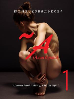 ~ А (Алая буква). Юлия Кова