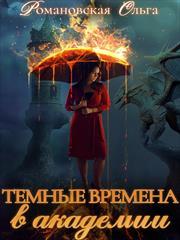 Темные времена в академии. Ольга Романовская