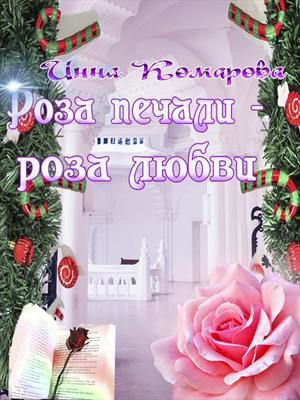 Роза печали - роза любви. Инна Комарова