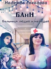БЛиН. Больница людей и нелюдей. Надежда Соколова