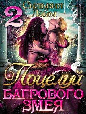 Поцелуй Багрового Змея 2. Сильвия Лайм