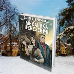 """Отзыв на роман Галины Герасимовой """"Механика невезения"""""""