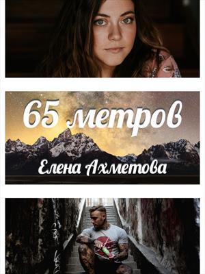 65 метров. Елена Ахметова