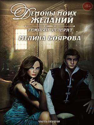 Демоны моих желаний. Часть первая. Темный эллерат. Мелина Боярова