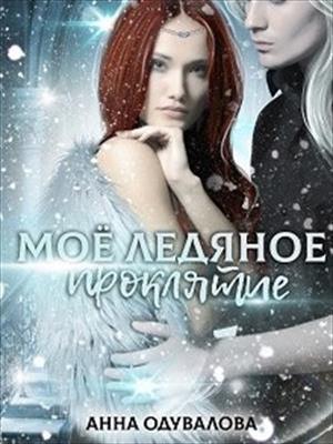 Мое ледяное проклятие. Анна Одувалова