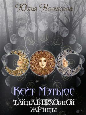Кейт Мэтьюс. Тайна Верховной Жрицы. Юлия Новикова