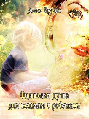 5 фактов о… «Одинокая душа для ведьмы с ребенком»