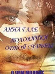 """Вся правда о книге """"Половинки одной судьбы"""""""