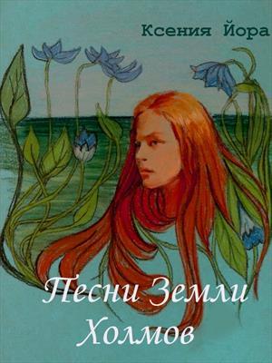 Песни Земли Холмов. Ксения Йора