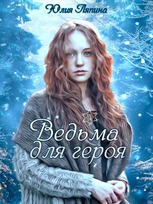 Ведьма для героя. Юлия Ляпина