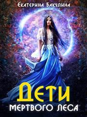 Дети Мертвого Леса. Екатерина Бакулина