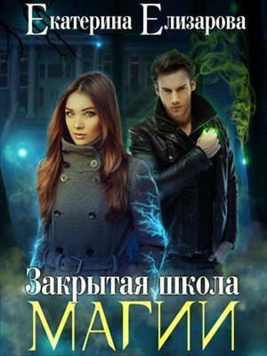 Закрытая школа магии. Екатерина Елизарова