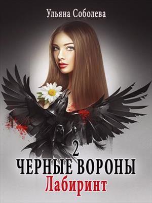 Лабиринт. Черные Вороны. 2 книга. Ульяна Соболева