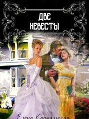 Две невесты. Елена Кармальская