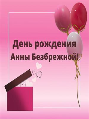 День рождения Анны Безбрежной