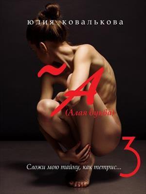 ~ А (Алая буква) Часть 3. Юлия Кова