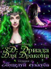 3Д: Дриада Для Дракона. Александра Фокс