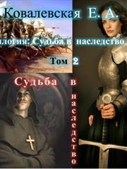 Судьба в наследство. Елена Ковалевская