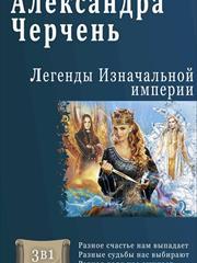 Легенды изначальной империи. Трилогия. Александра Черчень