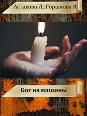 Бог из машины. Людмила Астахова, Яна Горшкова