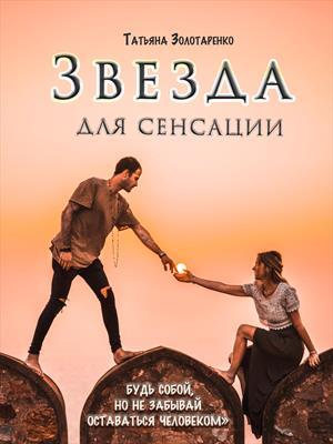Звезда для сенсации. Татьяна Золотаренко