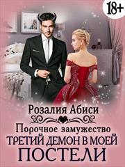 Порочное замужество: Третий демон в моей постели. Розалия Абиси