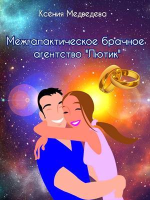 """Межгалактическое брачное агентство """"Лютик"""". Ксения Медведева"""