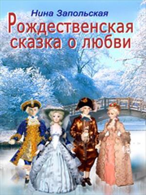 Рождественская сказка о любви. Нина Запольская