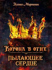 Корона в огне. Пылающее сердце. Ксения Мирошник