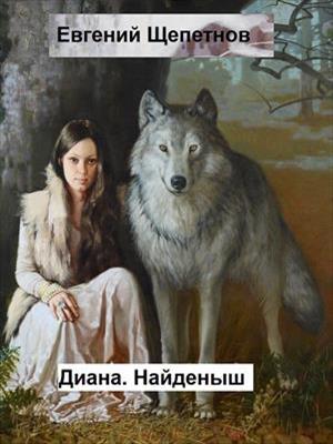 Диана. Найденыш. Евгений Щепетнов