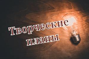 Авторские планы Анны Неделиной на #лето2020!