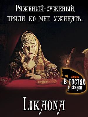 Ряженый-суженый, приди ко мне ужинать…. Lika Ona