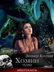 Хозяин тьмы. Людмила Королева