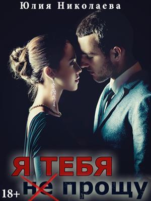 Я тебя (не) прощу. Юлия Николаева