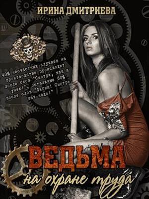Ведьма на охране труда. Ирина Дмитриева